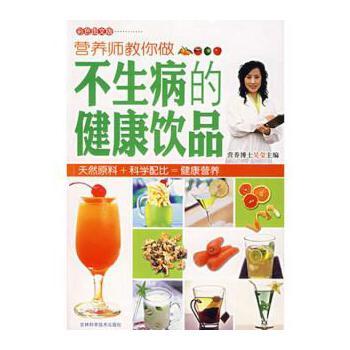 营养师教你做不生病的健康饮品健康养生食谱正版!特价!