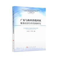 【人民出版社】广东与海丝沿线国家服务经济合作发展研究