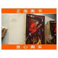 飞天小魔女(插图本)1版1印【旧书珍藏品】