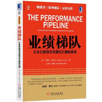 业绩梯队(pdf+txt+epub+azw3+mobi电子书在线阅读下载)
