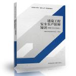 建设工程安全生产管理知识(建筑施工企业主要负责人)
