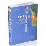 2016山西省职业教育年度报告