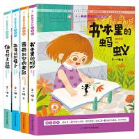 王一梅童话系列注音版全套4册书本里的蚂蚁蔷薇别墅的老鼠 二年级必读课外书 一年级绘本故事三四五年级小熊的一年班主任老师