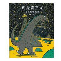 H 我是霸王龙 3-6岁,宫西达也温馨恐龙系列,温馨故事传达爱的意义,情感教育引领孩子成长。蒲蒲兰绘本馆