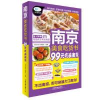 南京美食吃货书:99元吃遍南京 《玩乐疯》编辑部 9787113182823