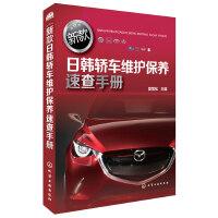 新款日韩轿车维护保养速查手册