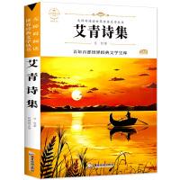艾青诗集(新版)中小学生三四五六七年级课外书籍无障碍阅读名著儿童文学青少年读物故事书