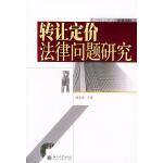 转让定价法律问题研究――税法学研究文库