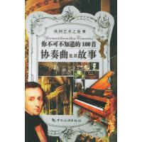 【旧书二手书8新正版】 你不可不知道的100首协奏曲及其故事――欧洲艺术之旅 许丽