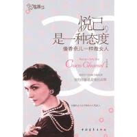 【新书店正版】悦己,是一种态度--像香奈儿一样做女人 卡玛 9787500695295 中国青年出版社