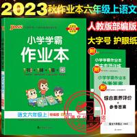 小学学霸作业本六年级上册语文人教部编版2021秋