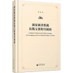 国家图书馆藏抗战文艺期刊图录
