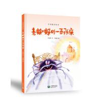 老蜘蛛的一百��床(中��童��L本)