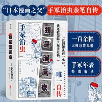 我是漫画家 日本漫画之父手冢治虫自传 铁臂阿童木漫画巨匠创作秘辛全揭露 后浪漫漫画人物传记