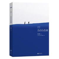 【二手书9成新】 韩寒:告白与告别 韩寒 北京联合出版公司 9787550232204