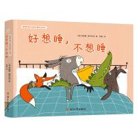 好想睡,不想睡 德国经典对比概念趣味认知书(奇想国童书)帮助0-3岁宝宝轻松认知对比概念
