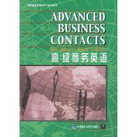 【二手旧书8成新】高级商务英语 (英)N.布里格,(英)J.康福特 9787560010755