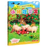 婴幼儿情感培养故事书 小猪吃苹果