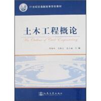 【二手旧书8成新】土木工程概论 项海帆 等 9787114067990