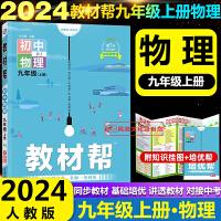 初中教材帮九年级下九下册物理RJ人教版2020版