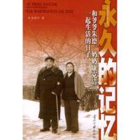 【二手书9成新】 的记忆-和爷爷、奶奶康克清一起生活的日子 朱和平 当代中国出版社 9787801703132