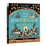 少年法老 : 图坦卡蒙的故事