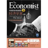 【二手书9成新】 考研英语阅读题源2:经济学家 江涛 石油工业出版社 9787502181451