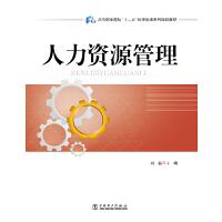 """高等职业院校""""十二五""""经济管理系列规划教材:人力资源管理"""