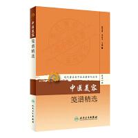 现代著名老中医名著重刊丛书第十一辑・中医美容笺谱精选