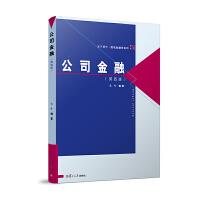 公司金融(第四版)(复旦博学・微观金融学系列)