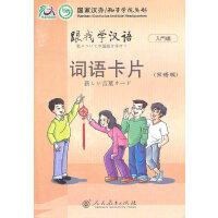 跟我学汉语 词语卡片 (日语版)