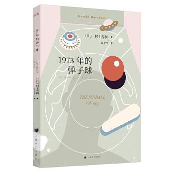 1973年的弹子球(2018年新版,村上春树畅销名作) 村上春树的*一部奇幻小说,中文版*新版本