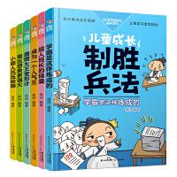 儿童成长制胜兵法系列(套装共6册)