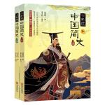 《少年读中国简史(万博体育手机端订制版 套装上下册)》