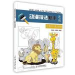 【按需印刷】-绘制卡通动物/动漫技法新手速成