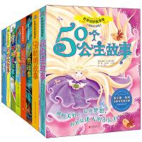世界奇妙故事系列(套装共8册)