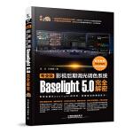 专业级影视后期调光调色系统Baselight 5.0完全解密