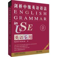 【二手旧书8成新】剑桥中级英语语法(修订版(英语在用丛书全球销量超册,学练结合,学以致用 9787560024981