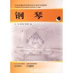 钢琴:4 张慧,唐重庆,李和平 9787103031414