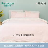 全棉时代全棉贡缎床上用品四件套纯棉北欧单双人床单被套枕套