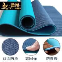 途斯tpe瑜伽垫加厚加宽加长女健身垫初学者防滑瑜珈垫地垫子家用