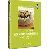 """法国蓝带糕点制作基础Ⅱ(蓝带""""寻梦萨布里娜""""系列丛书。全新的家常糕点、宴会泡芙制作技法,并添加冰激凌、冰沙、焦糖巧克力"""