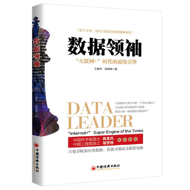 数据领袖互联网+,企业转型,实体经济互联网化,传统企业进化实战,互联网+落地