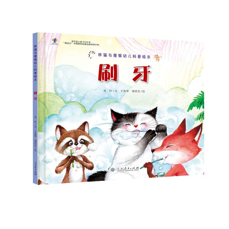 胖猫与瘦猴幼儿科普绘本  刷牙 幼儿科普启蒙、精美手绘
