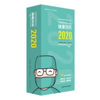 华西医院辟谣小分队:健康日历2020