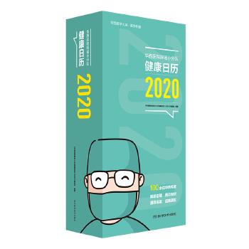 华西医院辟谣小分队:健康日历2020 一日一问一答,科学辟谣。