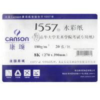 康颂(CANSON)1557水彩纸 素描纸 8k 180g水彩纸20张/包 300g 水彩本135