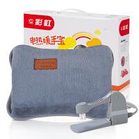 彩虹多重安全保护电热暖手宝充电热水袋防爆电暖宝水电隔离 325 (图案包装*)