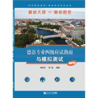 【二手旧书8成新】德语专业四级应试指南与模拟测试 李崇艺,周磊 9787560853758