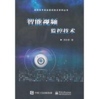 智能视频监控技术 智能网络高清视频监控系统设计原理技术教程书籍 安防物联网 IP视频监控解决方案 弱电工程管理设计规范